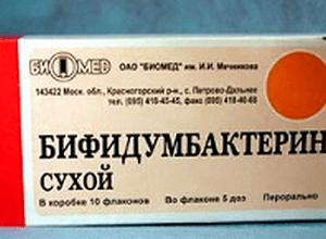 Бифидумбактерин изготавливается и выпускается в порошке