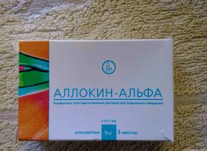 Аллокаин-альфа