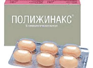 Полижинакс