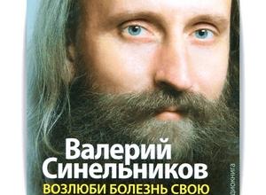 В. В. Синельников