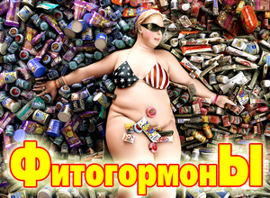 фитогормонов