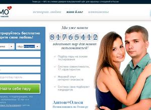 зарегистрироваться на международном сайте знакомств
