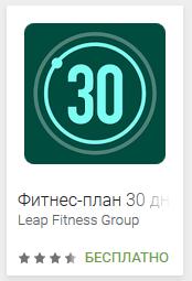 Приложение - Фитнес-план 30 дней