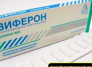 Свечи Виферон действие препарата