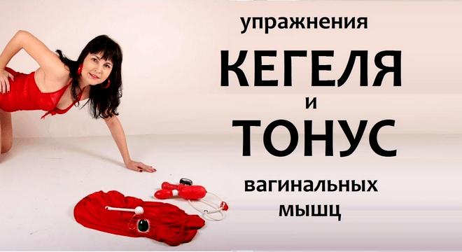Гимнастика кегеля для женщин